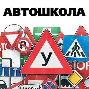Автошколы Полушкино