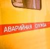 Аварийные службы в Полушкино