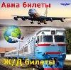 Авиа- и ж/д билеты в Полушкино