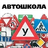 Автошколы в Полушкино