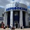 Автовокзалы в Полушкино