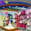 Детские магазины в Полушкино