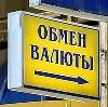 Обмен валют в Полушкино