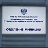 Отделения полиции в Полушкино