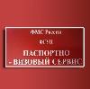 Паспортно-визовые службы в Полушкино