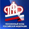 Пенсионные фонды в Полушкино