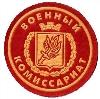 Военкоматы, комиссариаты в Полушкино
