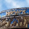Зоопарки в Полушкино