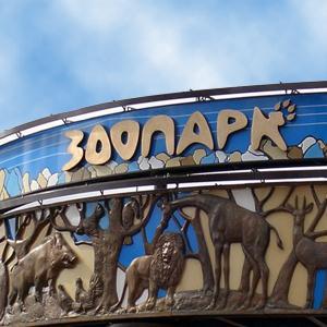 Зоопарки Полушкино